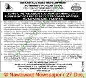 Supply , Installation & Commissioning of IT Equipment for RECEP TAYYIP Erdogan Hospital, Muzaffargarh, Pakistan